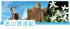 名山旅歩記